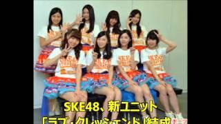 SKE48松井珠理奈ら7人参加の新ユニット「ラブ・クレッシェンド」結成か...