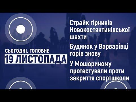 Суспільне Кропивницький: Страйк гірників, пожежа у Варварівці, закриття спортшколи  Сьогодні. Головне. 19 листопада