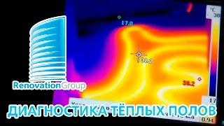 видео Диагностика потерь тепла в деревянном доме