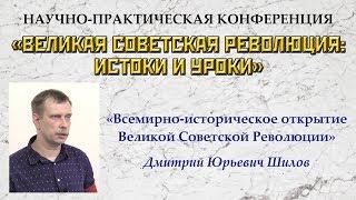 03. Д.Ю.Шилов. Научная конференция «Великая Советская революция: истоки и уроки» (19.08.2017)