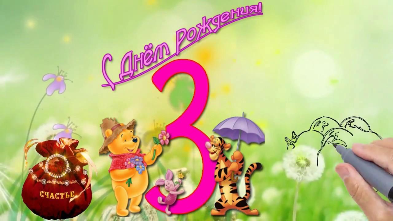 Анимашки, картинки с днем рождения для девочки три года