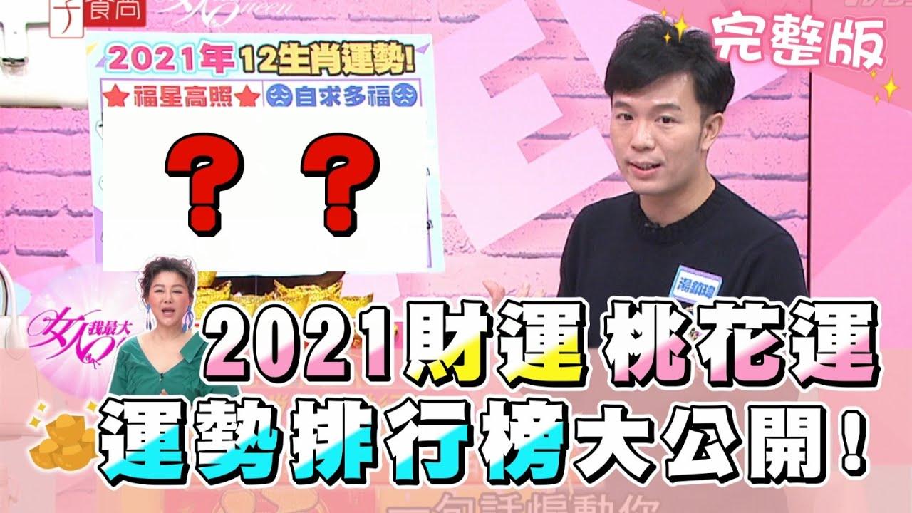Download 2021年財運、桃花運!運勢排行榜大公開! 女人我最大 20210203 (完整版)