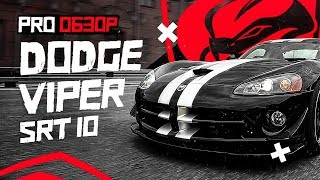 Свирепый Монстр Dodge Viper!