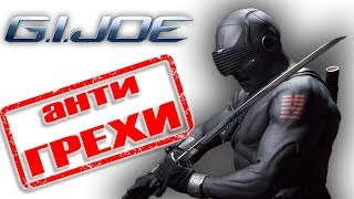 """Анти грехи фильма """"Бросок Кобры"""""""