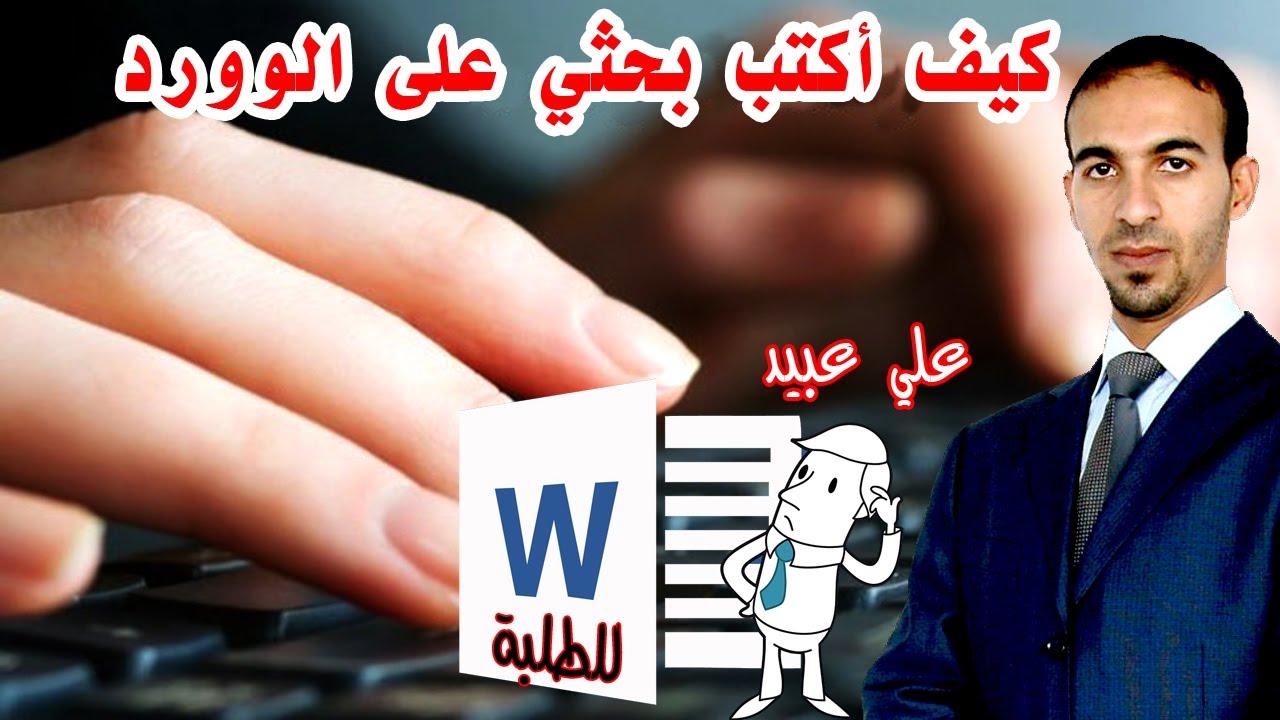 كيف أكتب بحثي على الوورد  جميع مراحل الكتابة على الوورد في درس واحد | علي عبيد