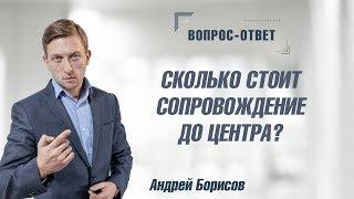 Цена за интервенцию на лечение наркомании алкоголизма. Андрей Борисов