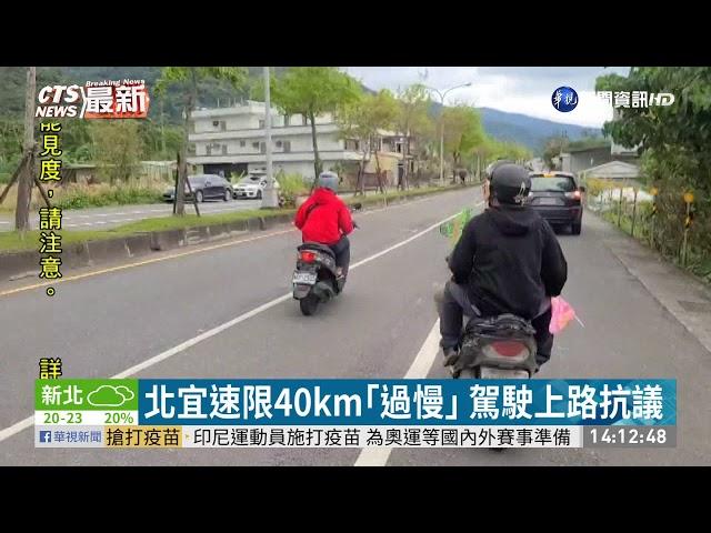 北宜速限40km「過慢」 駕駛上路抗議|華視新聞 20210228