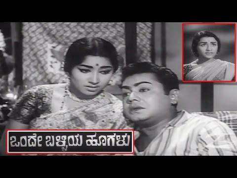Onde Balliya Hoogalu | Kannada Full Length Movie