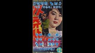 추억의 노래/♬원일의 노래-최무룡♬(영화 '카츄사' 주…