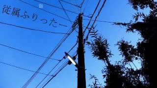 Juzoku Furittaa - りぶ FT. KK - Utaite viesub