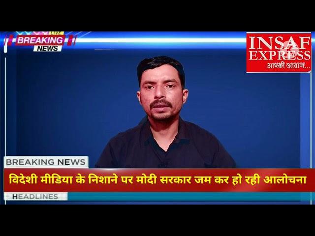 विदेशी मीडिया के निशाने पर मोदी