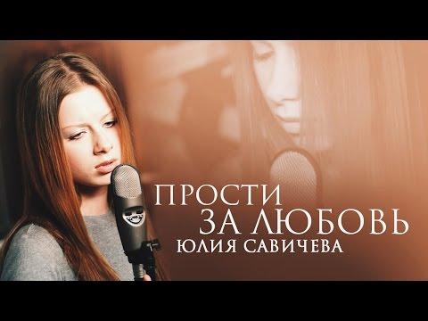 Юлия Савичева - Прости за любовь