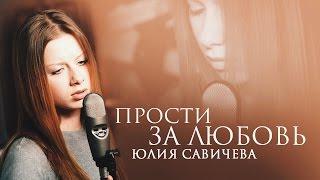 Download Юлия Савичева - Прости за любовь Mp3 and Videos