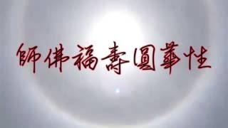 祝賀師尊72歲仙壽影片(2016年)