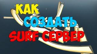 кАК СДЕЛАТЬ SURF СЕРВЕР В CS-GO!