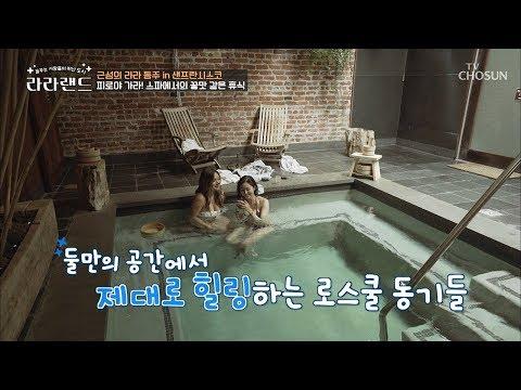 취.향.저.격 동주와 절친의 꿀맛 같은 힐링 타임! [라라랜드] 5회 20181013