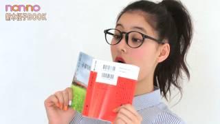 ノンノ8月号で早くも大反響の 「20歳の現役大学生モデル 新木優子の...