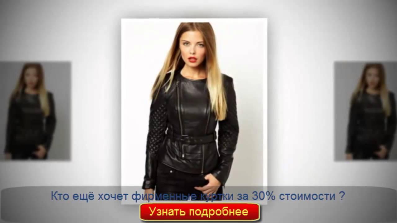 Женские кожаные куртки весна лето. Большие скидки. Низкая цена. В магазине totogroup. Доставка и примерка у вас дома.