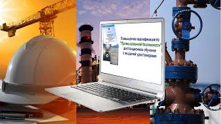 Промышленная безопасность обучение /повышение квалификации/