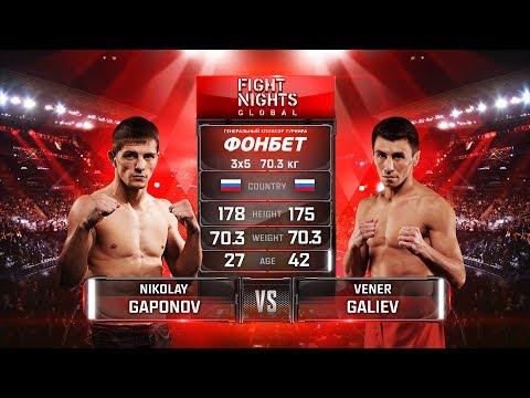 Николай Гапонов vs Венер Галиев / Nikolay Gaponov vs Vener Galiev