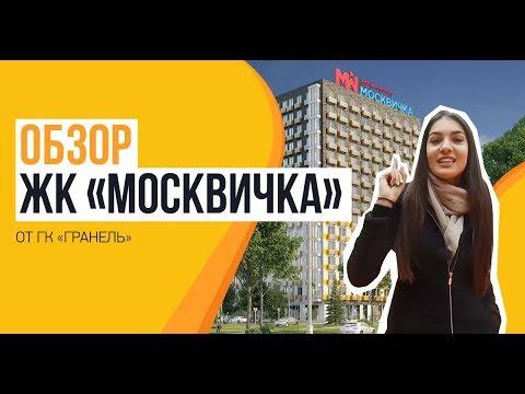 Обзор ЖК «Москвичка» от застройщика «Гранель»