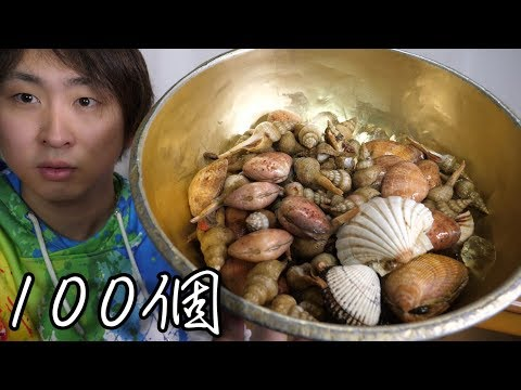 市場の片隅に売られていた大量の激安な貝。値段はわかるけど、これ何が入ってるの? + 秘蔵!ボツ動画公開しちゃいます。の豪華2本立て!