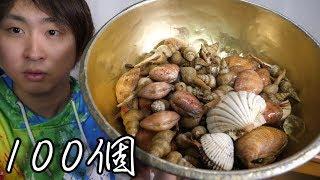 市場の片隅に売られていた大量の激安な貝。値段はわかるけど、これ何が入ってるの? + 秘蔵!ボツ動画公開しちゃいます。の豪華2本立て! thumbnail