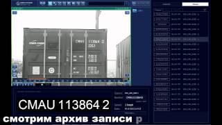 autonom.umi.ru Автоматизация процесса распознавания номеров грузовых контейнеров контроль перевозок(SecurOS Cargo распознавание номеров контейнеров Автоматизация процесса регистрации грузовых контейнеров, прове..., 2015-07-24T04:05:40.000Z)