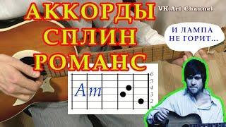Романс Аккорды Сплин Васильев разбор песни на гитаре видео урок Бой Текст