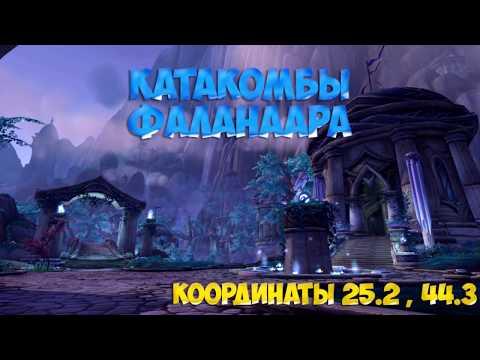 В полную силу.Достижение World of Warcraft. Места всех силовых каналов в этом видео !