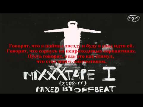 Клип Oxxxymiron - Путь