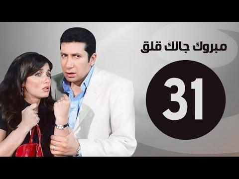 مسلسل مبروك جالك قلق حلقة 31 HD كاملة
