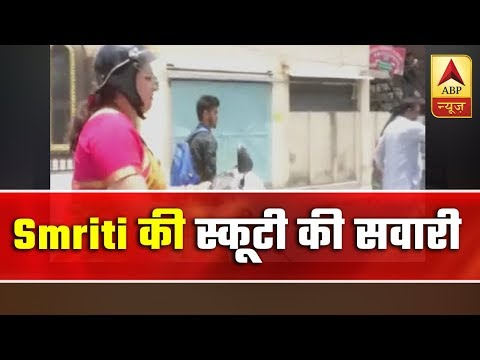 Smriti Irani Rides A Scooty On Last Day Of Campaigning | ABP News