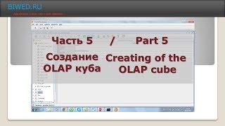 Создание OLAP куба