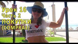 Португальский язык Урок 16 ЧАСТЬ 2