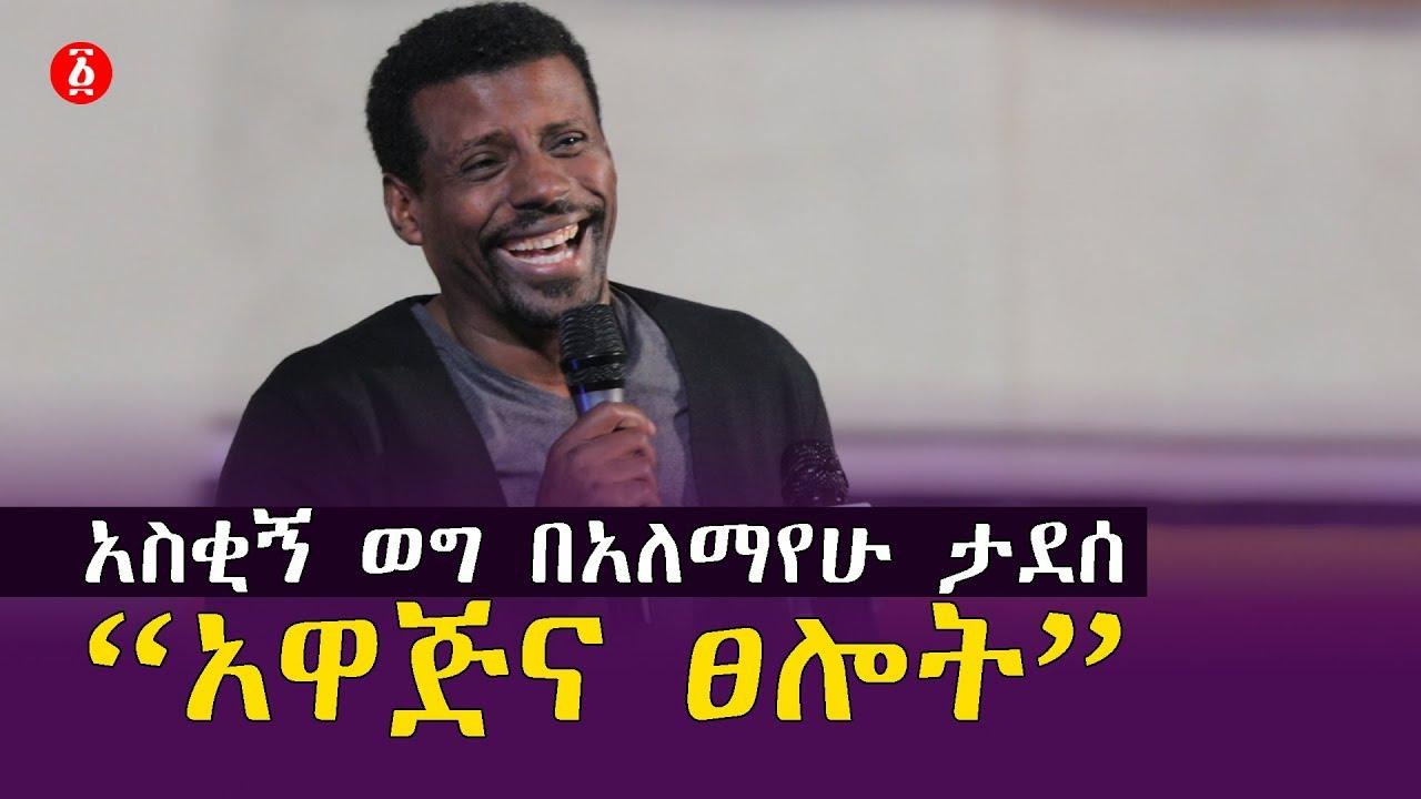 Artist Alemayhu Tadesse - Awajena Tselot