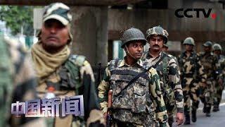 [中国新闻] 关注印控克什米尔局势 印度取消印控克什米尔特殊地位 巴基斯坦强烈谴责 | CCTV中文国际