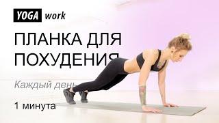 Планка Упражнения для похудения