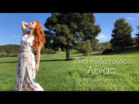 Λίνα Ροδοπούλου - Αέναο | Lina Rodopoulou - Aenao (Official Video)