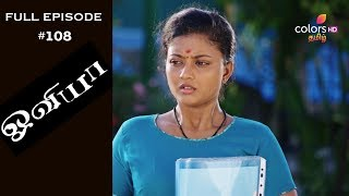 Oviya - 24th April 2019 - ஓவீயா - Full Episode