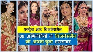 इन अभिनेत्रियों ने बिजनेसमैन से शादी की | 09 Bollywood Actresses Married To Businessman | YRY18