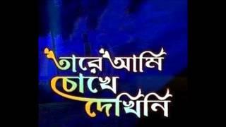 Download Hindi Video Songs - Taare Aami Chokhe Dekhini