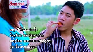 ດີໃຈໄດ້ແຟນເຖົ້າ karaoke ຄາຣາໂອເກະ ຮ້ອງໂດຍ: ເຄນ ວົງທອງຈິດ dee jai dai kaeดีใจได้แฟนเถ้า