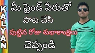 birthday wishing song with name creating in telugu
