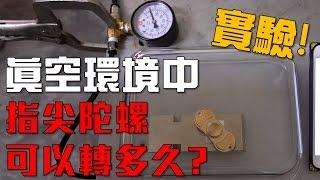 【Joeman】實驗!在真空環境中指尖陀螺可以轉多久? Fidget Spinner Spin In a Vacuum Chamber thumbnail