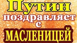 В.Путин: С МАСЛЕНИЦЕЙ 2018 (12-18 февраля)-голосовое смс