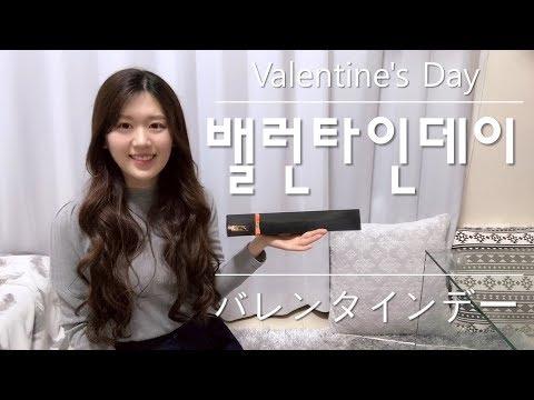 [한일커플-日韓カップル] 밸런타인데이 (バレンタインデー, Valentine's Day) VLOG