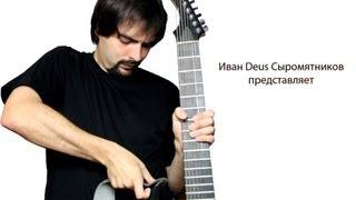 Deus - Мои гитары (октябрь 2013)
