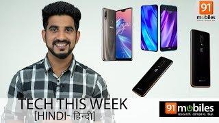Galaxy A8s,Nokia 8.1,VIVO NEX Dual,OnePlus 5G Phone,Zenfone Max M2   Tech This Week [Hindi-हिन्दी]