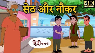 bedtime stories  moral stories  hindi kahani  story time  new story  hindi stories